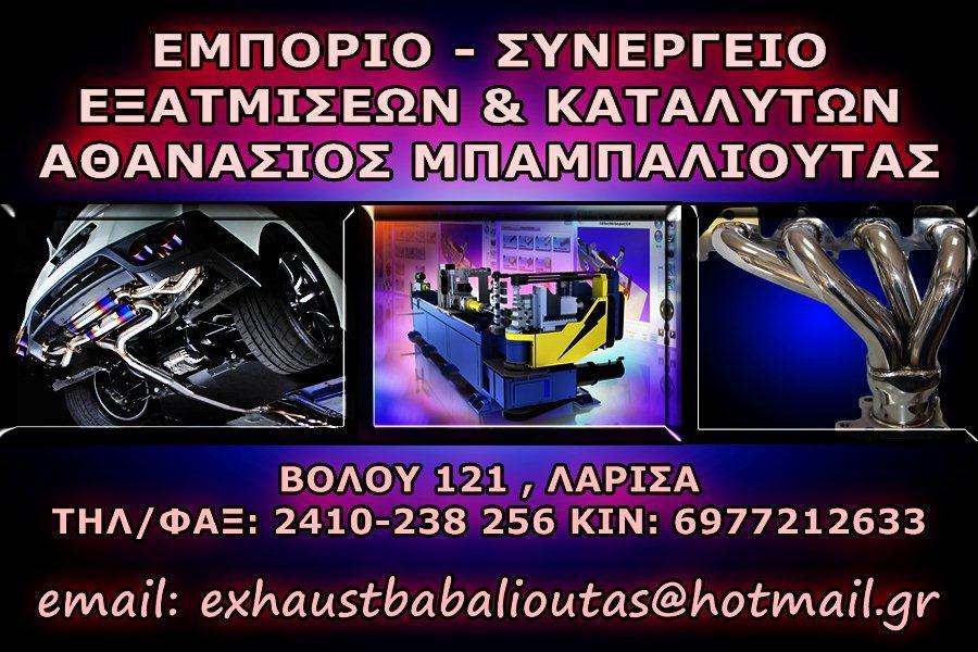 ΕΞΑΤΜΙΣΕΙΣ - ΚΑΤΑΛΥΤΕΣ ΜΠΑΜΠΑΛΙΟΥΤΑΣ Γ.ΑΘΑΝΑΣΙΟΣ ΛΑΡΙΣΑ