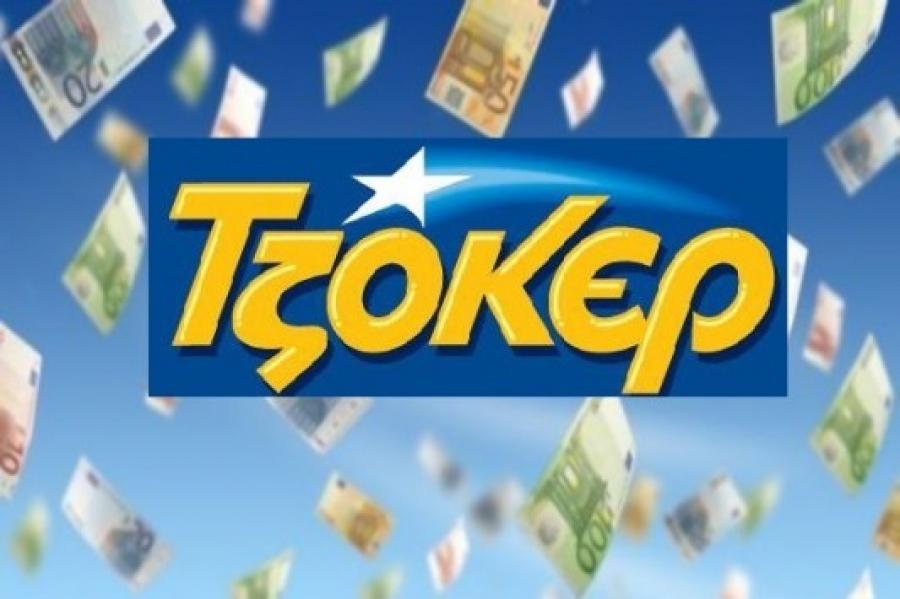 ΤΖΟΚΕΡ: Ένας υπερτυχερός κέρδισε 4,1 εκατ. ευρώ