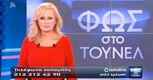 Φως στο Τούνελ: Το μήνυμα της Αγγελικής Νικολούλη στους τηλεθεατές