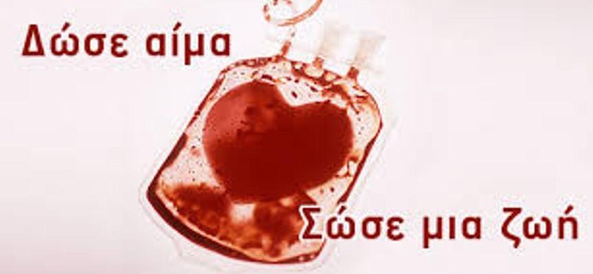Έκκληση για αίμα για φίλαθλο της ΑΕΛ