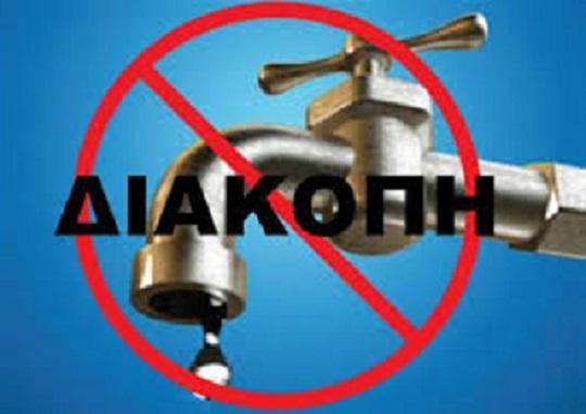 Λάρισα: Διακοπή νερού την Κυριακή - Δείτε τις περιοχές