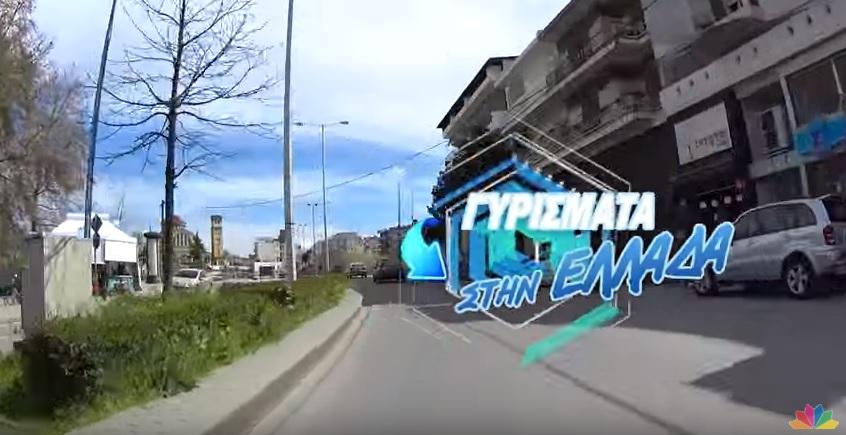 Στη Λάρισα ταξίδεψε η εκπομπή του STAR, Γυρίσματα στην Ελλάδα (Video)