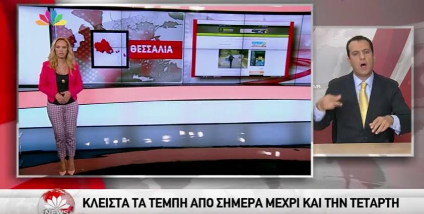 Το larisanew.gr και στο Star TV ? Ειδήσεις 16.05.2016 ? Aπογευματινό δελτίο!!!