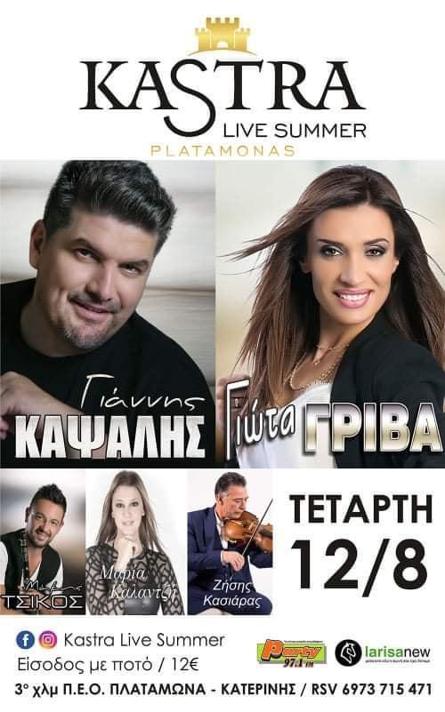 Γ. Καψάλης – Γ. Γρίβα στο Kastra Live στον Πλαταμώνα