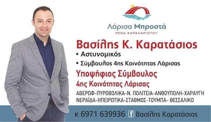 Karatasios