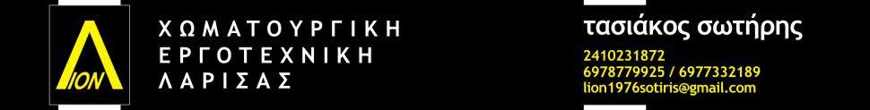 ΤΑΣΙΑΚΟΣ