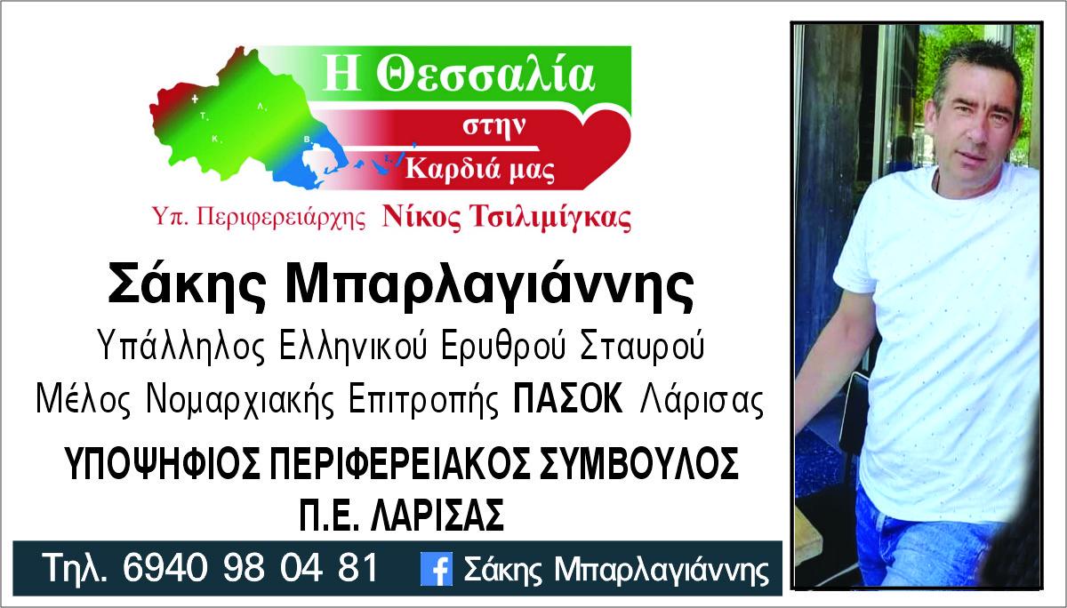 Mparlagianis