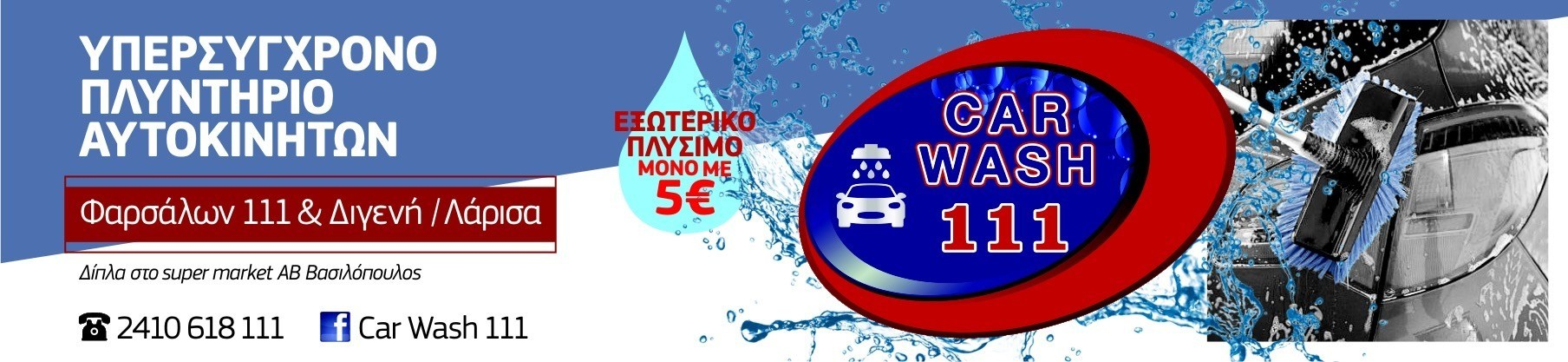 18/09/18 car wash Adam 111