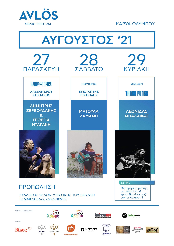 Το 1ο Avlös music festival είναι γεγονός!