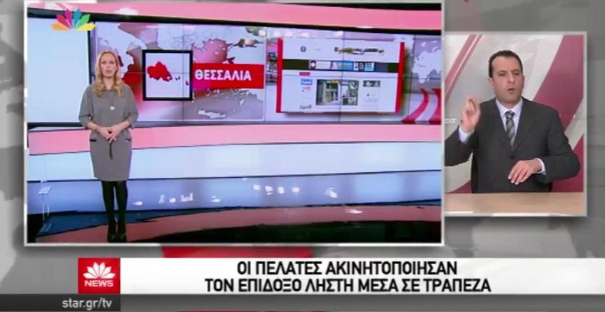 Το larisanew.gr και στο Star TV! Ειδήσεις 23.12.2016! Aπογευματινό δελτίο!!!