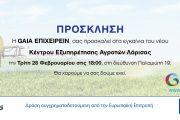 Εγκαίνια για το νέο Κέντρο Εξυπηρέτησης Αγροτών Λάρισας