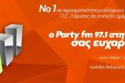 Ο Party 97,1 No 1 σε ακροαματικότητα στο νομό Λάρισας