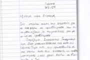 10χρονος Λαρισαίος έστειλε γράμμα στον δήμαρχο