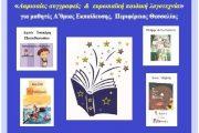 «Λαρισαίες συγγραφείς & ευρωπαϊκή παιδική λογοτεχνία»