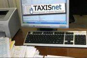 Ρύθμιση 12 δόσεων: Τα 8 βήματα για την αίτηση στο Taxisnet