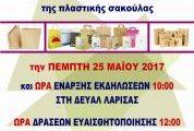 Εκδήλωση ενημέρωσης-ευαισθητοποίησης για τη Σταδιακή Κατάργηση της Πλαστικής Σακούλας