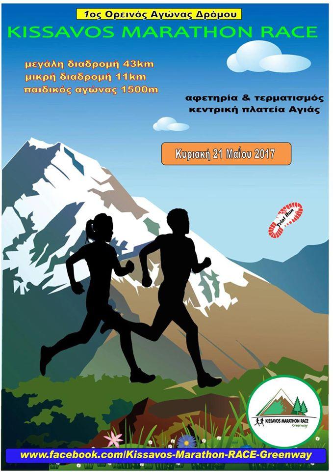 1ος Ορεινός Αγώνας Δρόμου «KISSAVOS MARATHON RACE»  την Κυριακή 21 Μαΐου