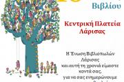 18η Έκθεση Βιβλίου στην Κεντρική Πλατεία