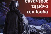 Κυκλοφόρησε το ιστορικό μυθιστόρημα του Λαρισαίου συγγραφέα Γιώργου Ραΐλη