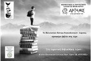 Το ΠΟ.Κ.Ε.Λ. προσφέρει βιβλία στη Λέρο