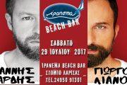 Το Beach Bar IPANEMA υποδέχεται το Σάββατο 29 Ιουλίου 2017 το ΓΙΩΡΓΟ ΛΙΑΝΟ και το ΓΙΑΝΝΗ ΒΑΡΔΗ