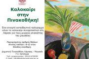 Καλοκαίρι στην Πινακοθήκη: Ανοιχτό εκπαιδευτικό πρόγραμμα για τους μικρούς επισκέπτες του μουσείου Κατσίγρα