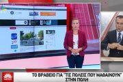 Το larisanew.gr και στο Star TV! Ειδήσεις 21.09.2017! Aπογευματινό δελτίο!!!
