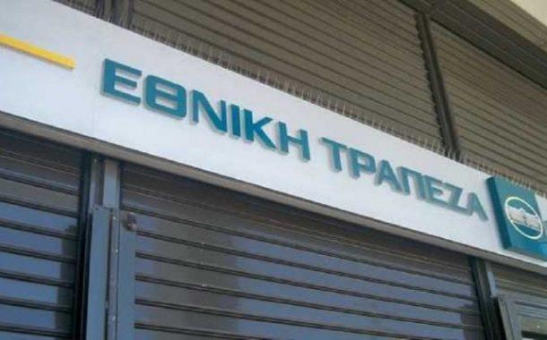 Απεργούν σήμερα οι εργαζόμενοι της Εθνικής Τράπεζας στη Λάρισα