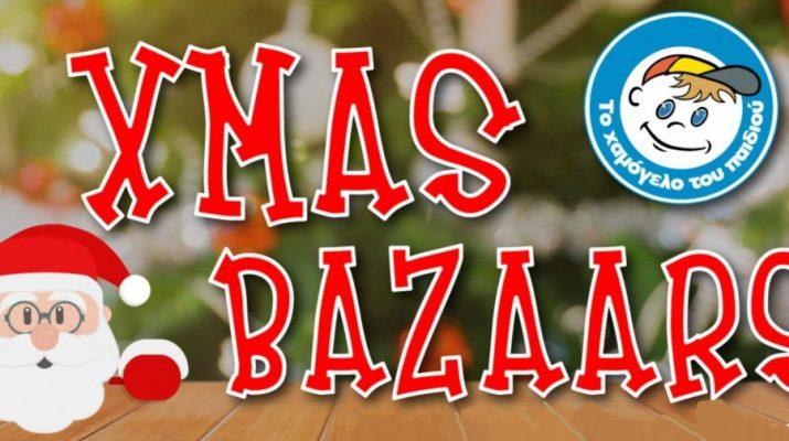 Χριστουγεννιάτικο Bazaar για το «Χαμόγελο του Παιδιού»
