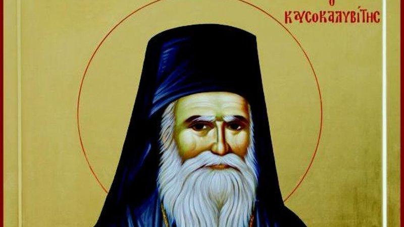 Βίος Αγίου: Όσιος Πορφύριος ο Καυσοκαλυβίτης ο διορατικός και θαυματουργός