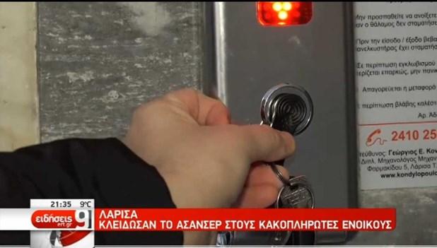 Αλλες τέσσερις πολυκατοικίες στη Λάρισα με κλειδωμένο ασανσέρ