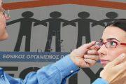 Γυαλιά χωρίς προπληρωμή από τον ΕΟΠΥΥ – Ξεκίνησε η διάθεση και στη Λάρισα