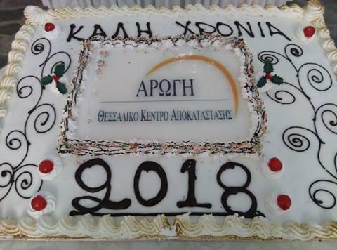 Γιορτή προσωπικού Αρωγής Θεσσαλίας και κοπή πίτας