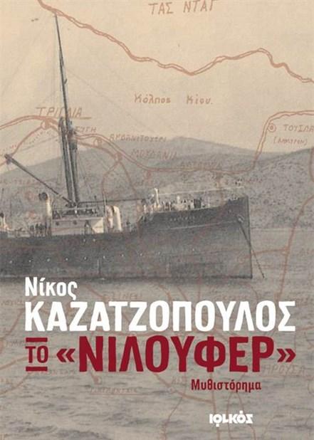 Παρουσίαση του βιβλίου Το «Νιλουφέρ» στο ΟΥΗΛ