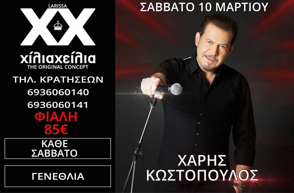 Λάρισα: Ο Χάρης Κωστόπουλος στο ΧΙΛΙΑ - ΧΕΙΛΙΑ !!!!! Χαμός προ των πυλών!