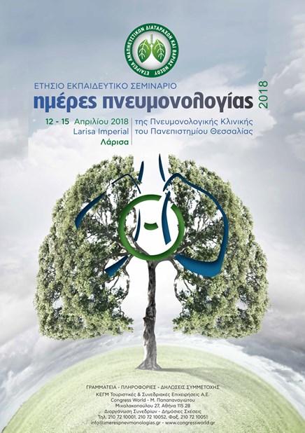«Ημέρες Πνευμονολογίας» στη Λάρισα