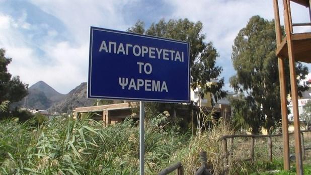 Απαγόρευση αλιείας στα ποτάμια της Θεσσαλίας μέχρι τις 3 Ιουνίου