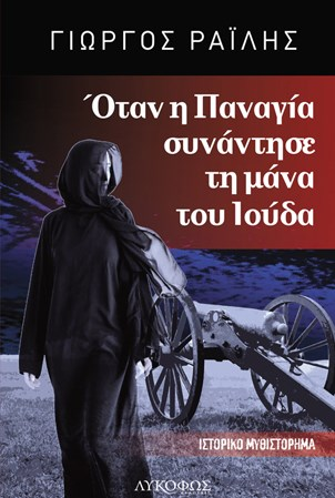 Παρουσιάζεται το ιστορικό μυθιστόρημα του Λαρισαίου Γιώργου Ραΐλη