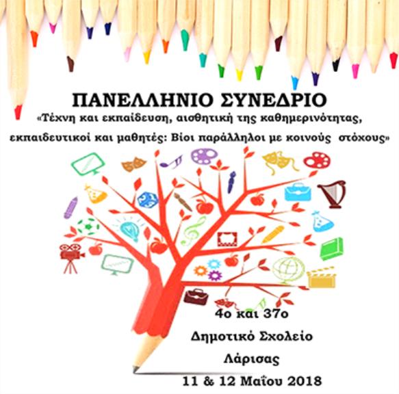 Πανελλήνιο εκπαιδευτικό συνέδριο στη Λάρισα