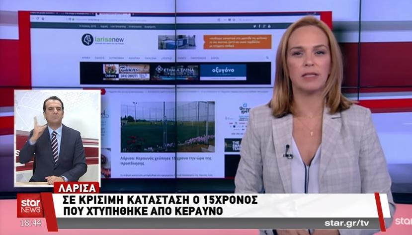 Το larisanew.gr και στο Star TV! Ειδήσεις 14.06.2018! Aπογευματινό δελτίο!!!