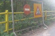 Λαμία: Έκλεισαν τη γέφυρα για να κάνουν πλάκα!