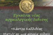 Εγκαίνια Αρχαιολογικής Έκθεσης στο Πολιτιστικό Κέντρο Φαρσάλων