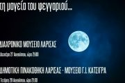 Εκδηλώσεις για την αυγουστιάτικη πανσέληνο στη Λάρισα
