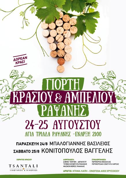 Διήμερη γιορτή κρασιού στη Ραψάνη