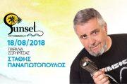 Ο Στάθης Παναγιωτόπουλος στο Sunset Coffee Beach Bar στην Σωτηρίτσα