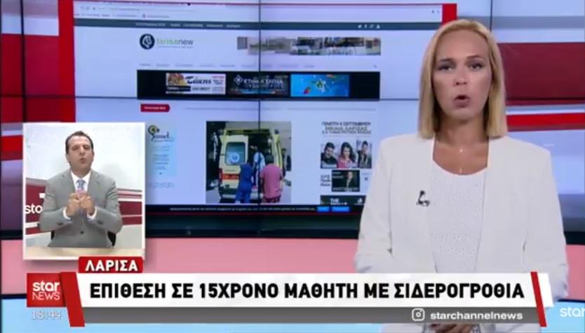 Το larisanew.gr και στο Star TV! Ειδήσεις 03.09.2018! Aπογευματινό δελτίο!!!