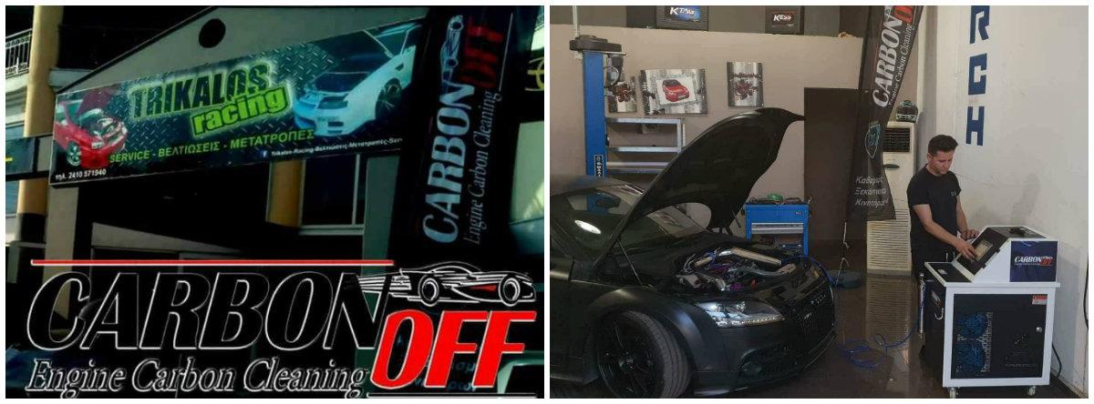 """""""Trikalos Racing""""-Carbon Off: Η πιο πρωτοπόρα επιχείρηση της Λάρισας στον τομέα του αυτοκινήτου!"""