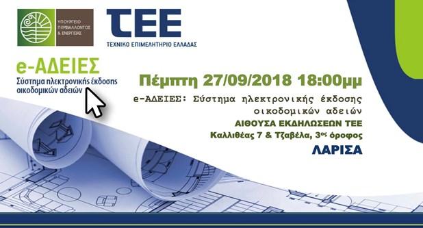Ενημερωτική εκδήλωση για το σύστημα ηλεκτρονικής έκδοσης αδειών