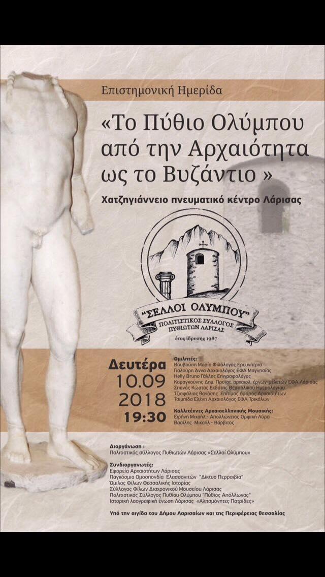 «Το Πύθιο Ολύμπου από την Αρχαιότητα ως το Βυζάντιο»