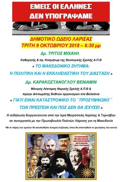 Εκδήλωση για τη Μακεδονία στη Λάρισα
